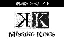 劇場版公式サイト「K MISSING KINGS」