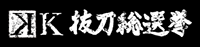 抜刀総選挙