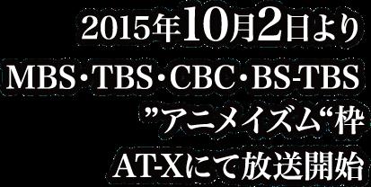 """2015年10月よりMBS""""アニメイズム枠""""他にて放送開始"""