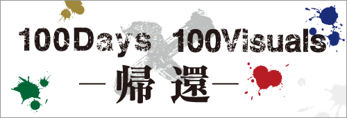 100days×Visuals -帰還-